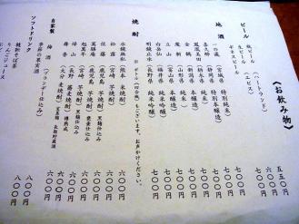 12-11-28 品酒