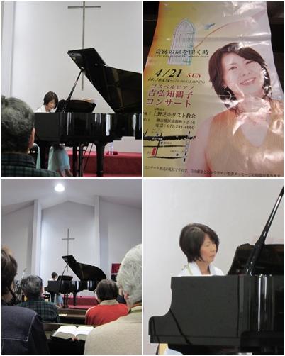 ゴスペルピアノコンサート