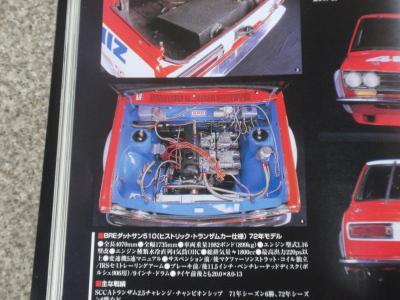 なんでエンジンルームがブルー?