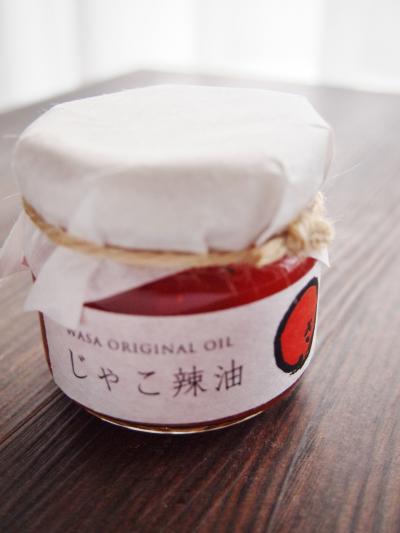 辣油(わさ)