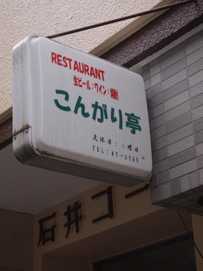 看板(こんがり亭)