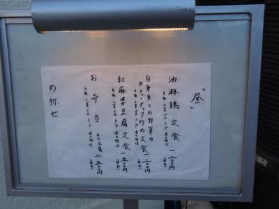 看板(の弥七)