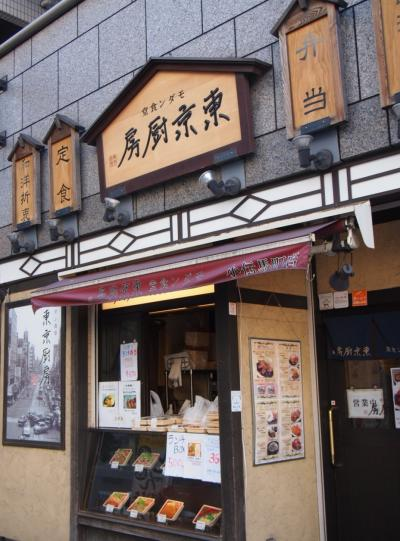 外観(東京厨房)