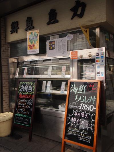 外観(魚力) (2)