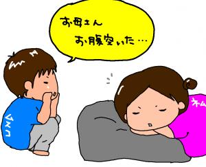 夏休み終われ~2