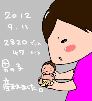 産まれたよ
