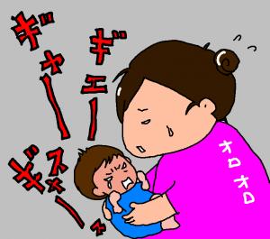 ギャン泣き1