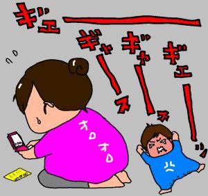 ギャン泣き2