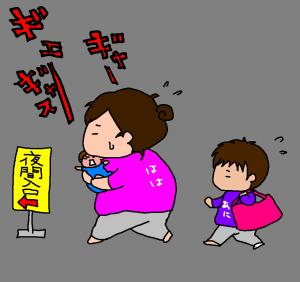 ギャン泣き3