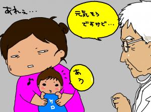 ギャン泣き4