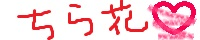 散らされた花の行方(本編〜オリジナルBL小説〜)
