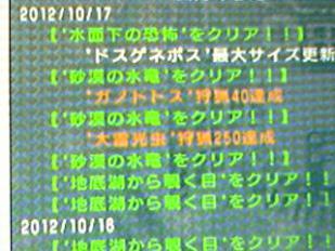 ガノちゃん練習.JPG