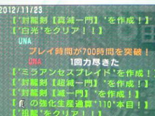20121123狩り日記