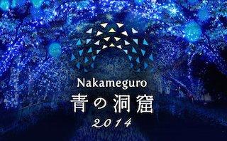 nakameguro-aonodoukutsu5.jpg