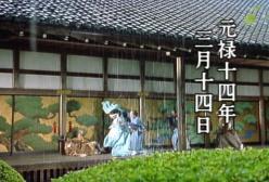 元禄14年松の廊下刃傷事件
