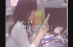 chptet5「栖佑さん、好きです」