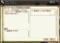 お願い(クエスト2)