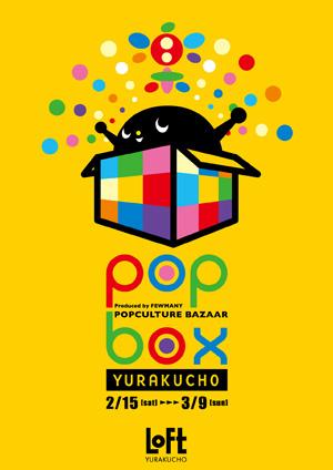 popbox-yuraku+1.jpg