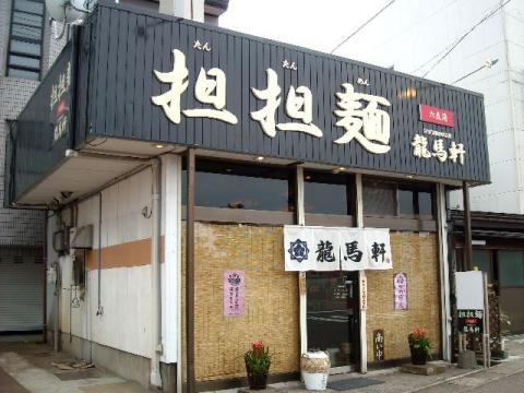 龍馬軒・店