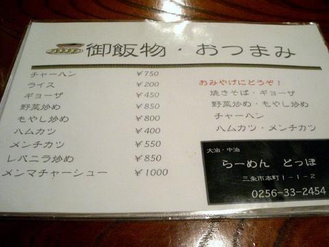 どっぽ本町店・メニュー2