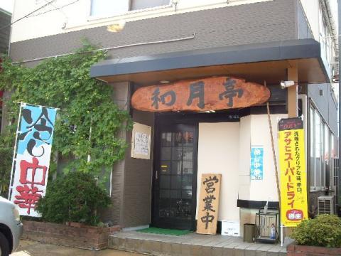和月亭・店