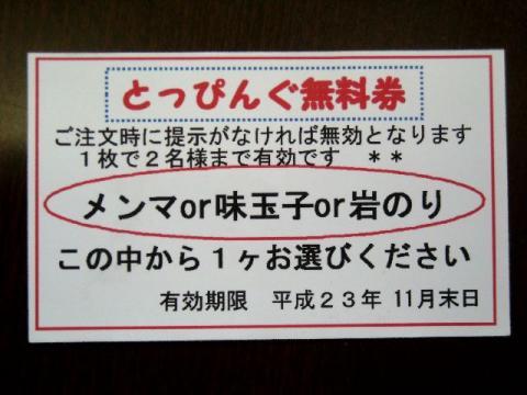 和月亭・サービス券