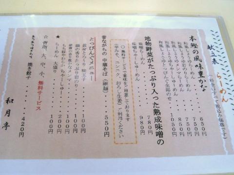 和月亭・メニュー1