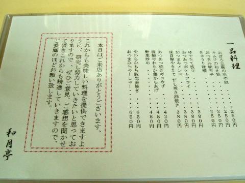 和月亭・メニュー3