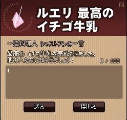 mabinogi_2011_07_29_006-crop.jpg