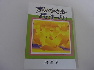 shukusho-RIMG2092_20130406135506.jpg