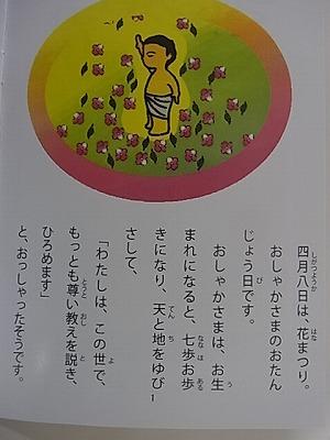 shukusho-RIMG2093_20130406135519.jpg