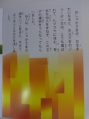 shukusho-RIMG2095.jpg