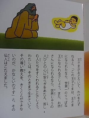 shukusho-RIMG2096.jpg