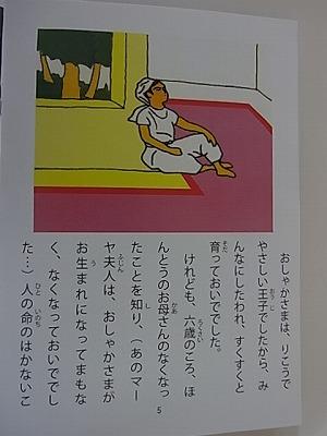 shukusho-RIMG2097.jpg