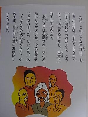 shukusho-RIMG2099.jpg