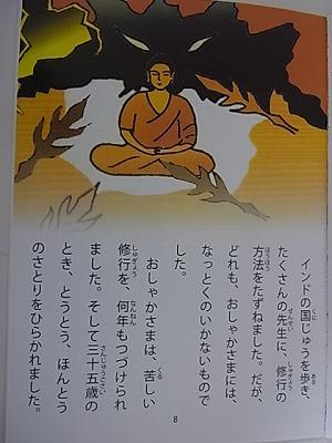 shukusho-RIMG2100.jpg