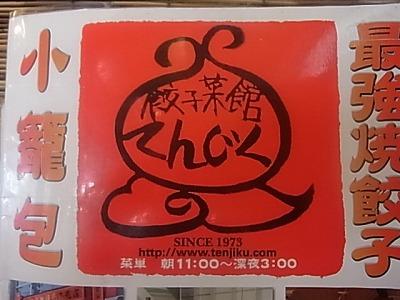 shukusho-RIMG2131.jpg