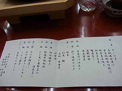 shukusho-RIMG2222.jpg