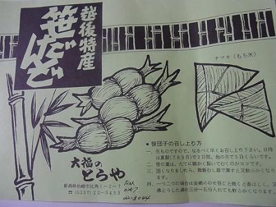 shukusho-RIMG2500.jpg