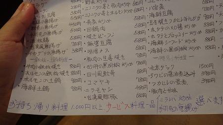 福龍閣 004