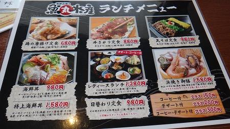 魚丸 001