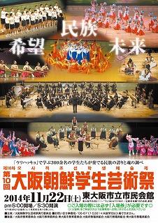 141122学生芸術祭 (1)
