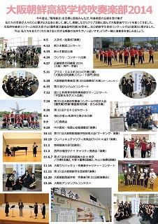 10th大阪朝高Brass2 (1)
