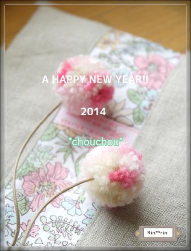 2014 新年