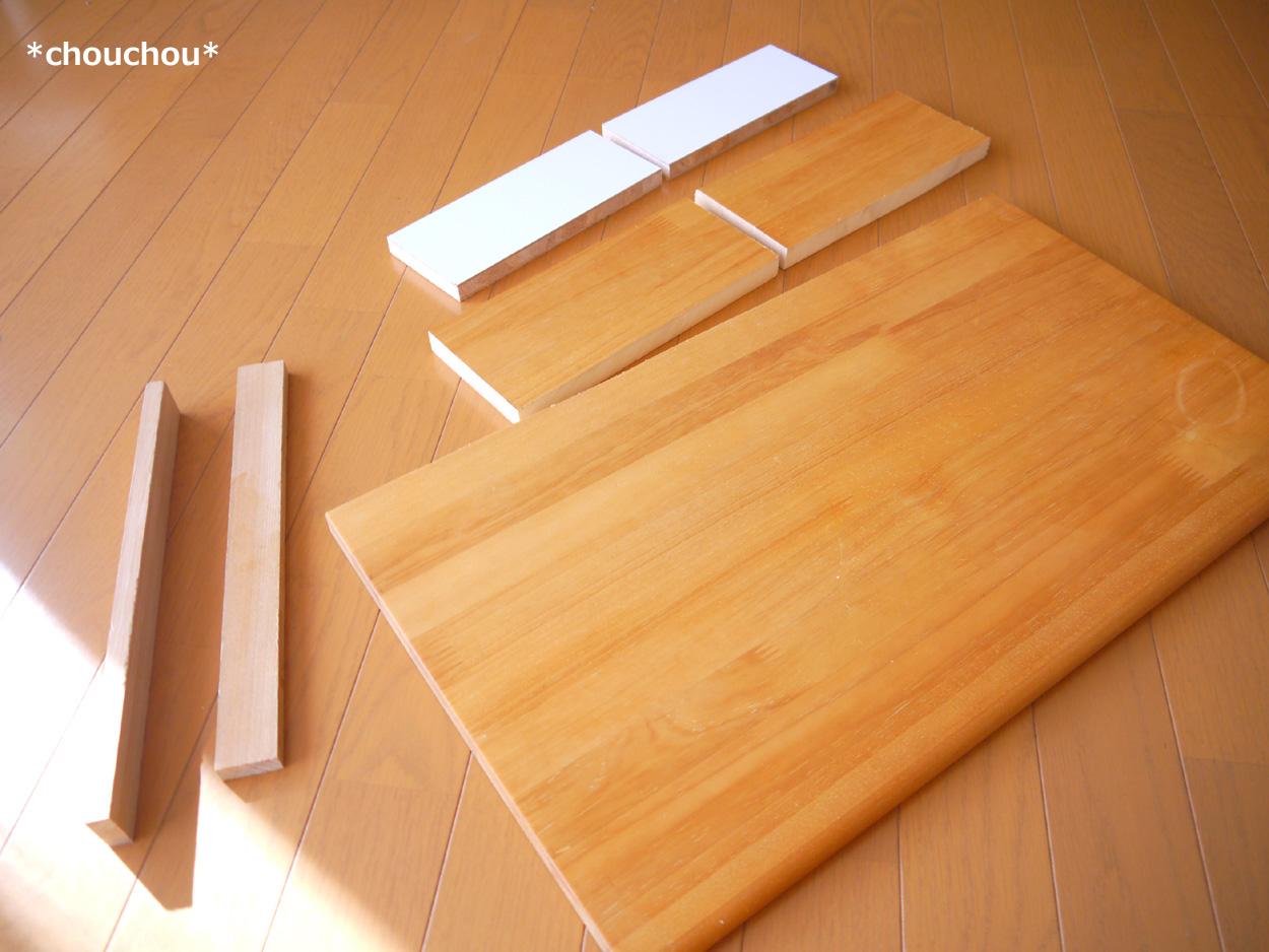木材 カット