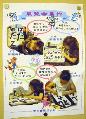 幼年から小学生のページ