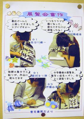 中学生のページ