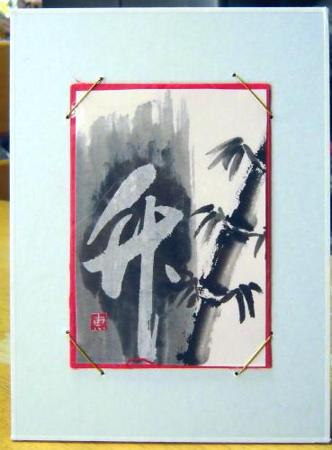牛乳の書「竹」