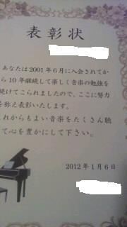 表彰ピアノ10年