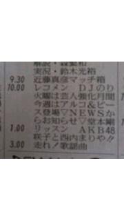 NEWSからお知らせ